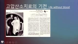 Hospital basic - 고압산소치료의 시작 (Before HBOT) - 인하의대 강수 교수님