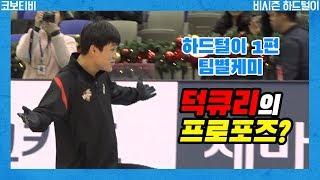 [코보티비] '하드털이 1편' 팀별 케미를 알아보자! (제목만큼 거창하진 않음...)