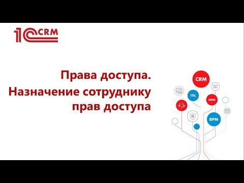 1.7 Права доступа. Назначение сотруднику прав доступа к системе 1C:CRM 3.0