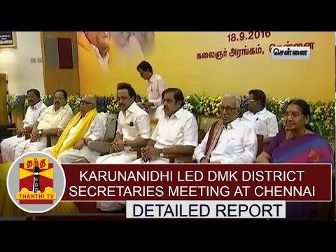 Karunanidhi-Led-DMK-District-Secretaries-Meeting-held-at-Chennai--Detailed-Report-Thanthi-TV