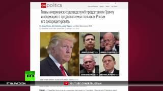 Материалы американских СМИ о Трампе провалили экзамен на фейк