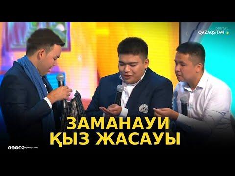 Жайдарман 2019. Байдың балалары. Көрініс