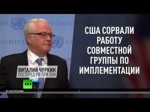 Чуркин рассказал о странном поведении Пауэр на заседании Совбеза ООН (видео)