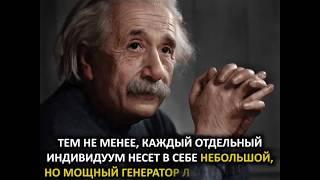 Письмо Альберта Эйнштейна дочери о самой мощной силе, которая называется Любовью!