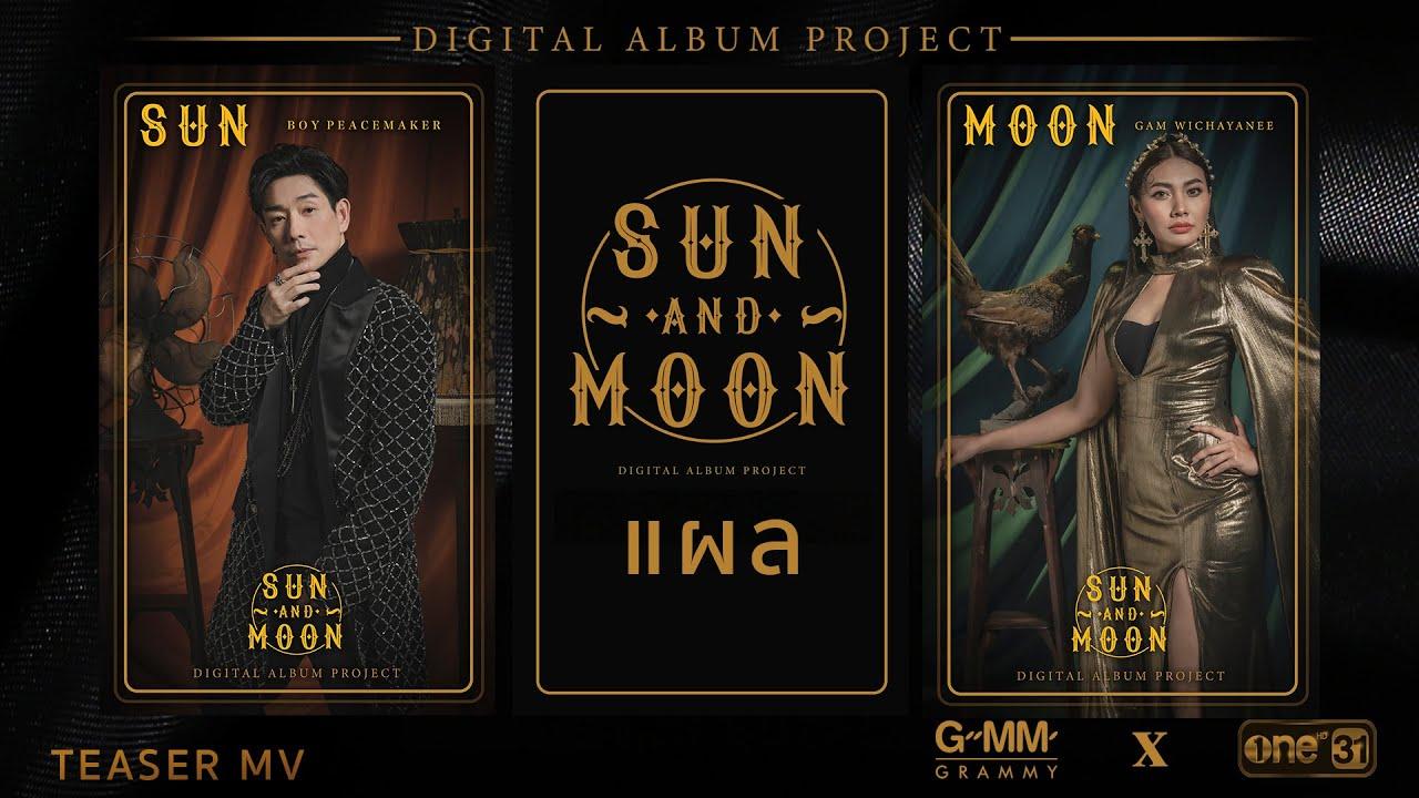 แผล(Scar) BOY PEACEMAKER x GAM WICHAYANEE [SUN AND MOON Project]