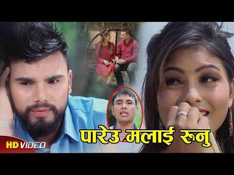 (New Nepali Song    Pareu Malai Runu    Khem Karki FT. Ishwar Babu, Kamala & Kamal 2075 - Duration: 8 minutes, 36 seconds.)