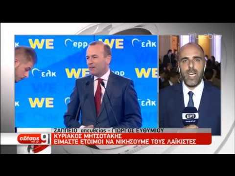 Από το Ζάππειο η έναρξη της προεκλογικής εκστρατείας Βέμπερ | 23/04/19 | ΕΡΤ