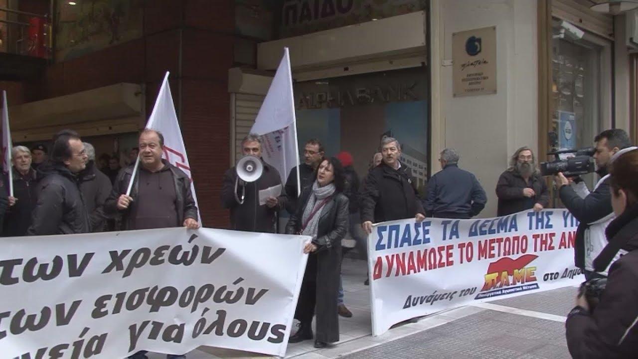 Διαμαρτυρία ΠΑΜΕ και ΠΑΣΕΒΕ για τους πλειστηριασμούς στη  Θεσσαλονίκη