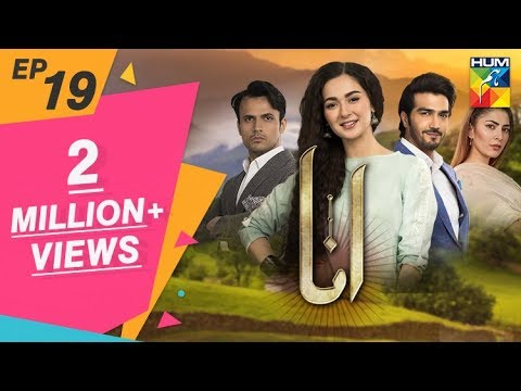 Anaa Episode #19 HUM TV Drama 23 June 2019