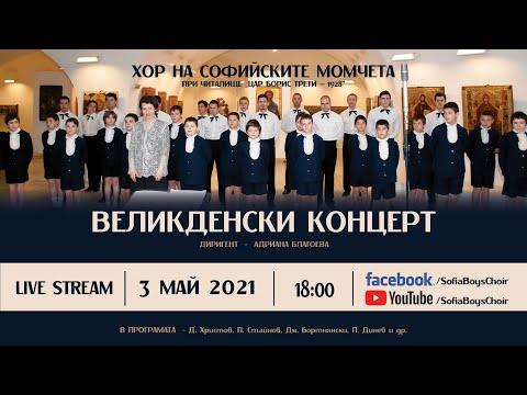 Покана за Великденски концерт