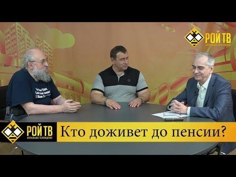 Анатолий Вассерман - О пенсиях и демографии - DomaVideo.Ru
