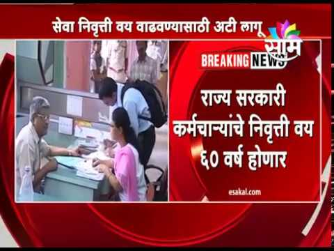 Maharashtra increases retirement age limit of govt.employees to 60 !
