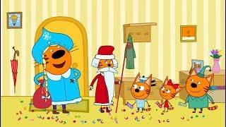 Три кота | Дед Мороз и Снегурочка | Серия 38 | Мультфильмы для детей