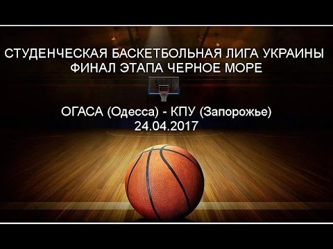 СБЛУ. Дивизион Черное Море. ОГАСА (Одесса) - КПУ (Запорожье). 24.04.17