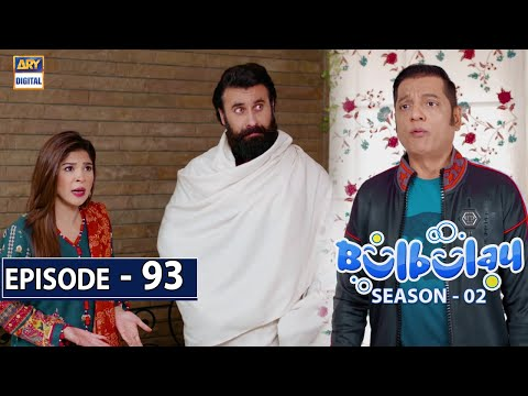 Bulbulay Season 2 Episode 93 - 28th February 2021 - ARY Digital Drama