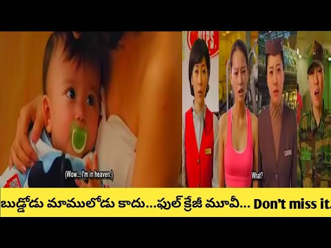 Baby and me Korean movie Explained in Telugu | Baby and me full movie | Kumar rock telugu |