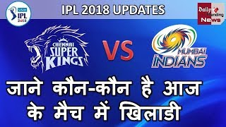 VIVO IPL 2018: IPL का पहला मैच आज रात 8:00 बजे से, देखिए दोनों ही टीमों के खिलाडी जो आज खेलेंगे.