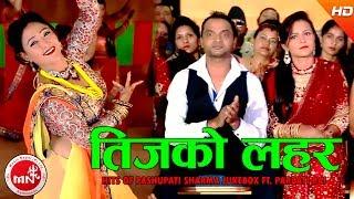 Hits Of Pashupati Sharma And Parbati Rai | Teej Video Jukebox