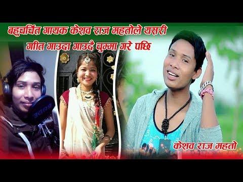 (बहुचर्चित गायक केशव राज महतोले यसरी गाीत गाउदा गाउदै चुम्मा गरे पछि || Keshav Raj Mahato New Song - Duration: 11 minutes.)