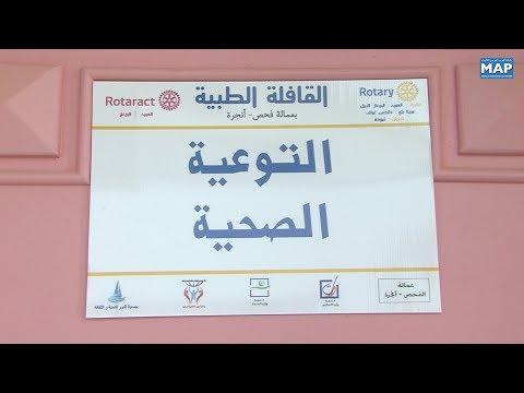 قافلة طبية متعددة التخصصات لفائدة ألفي شخص من ساكنة إقليم الفحص – أنجرة