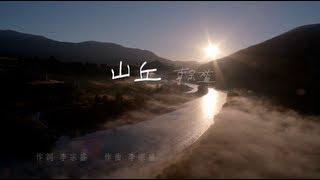 Jonathan Lee李宗盛 [ 山丘 ] Official Music Video