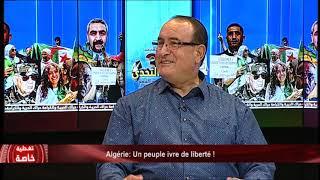 Algérie: Un peuple empli de liberté !