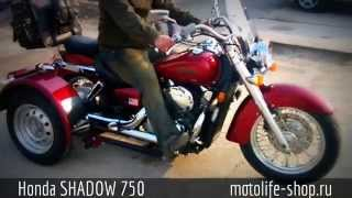 7. Honda SHADOW 750 Trike(24.01.2014) ПРОД��