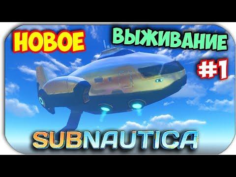 Subnautica - АВРОРА ПАДАЕТ - НОВОЕ ВЫЖИВАНИЕ #1 (видео)
