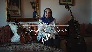 Coup de Cœur..مع بشرى شقارة، نجلة الفنان المرحوم عبد الصادق شقارة