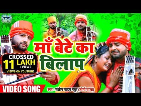 #Video#beta bana jogi#बेटा बना जोगी #माँ से लिया रो रो कर भिक्षा #santosh yadav madhur #jogi git