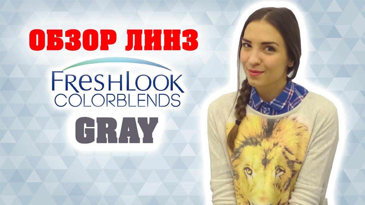 Цветные линзы для темных и светлых глаз Freshlook Colorblends Цвет: Gray. Выпуск № 24