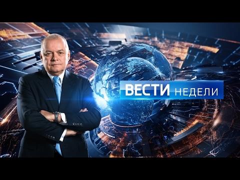 Вести недели с Дмитрием Киселевым(HD) от 15.01.17 (видео)