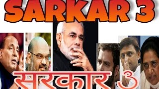 Just For Entertainment .....Pm Modi As Sarkar. ...Sarkar 3 official trailer ....https://youtu.be/B27zvZRfeSo