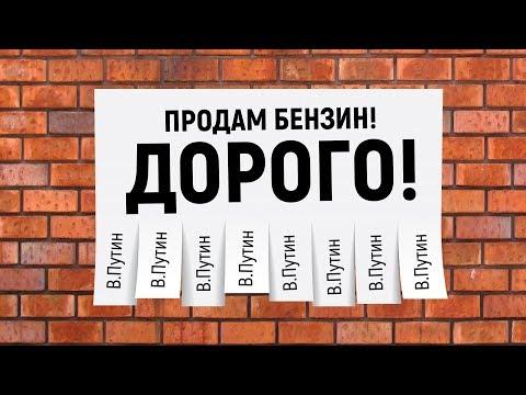Бойкот другу Путина Секретные данные о цене на бензин... - DomaVideo.Ru