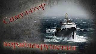 Симулятор кораблекрушения