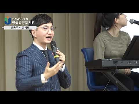 2019년 북콘서트 - 윤동주 시 콘서트