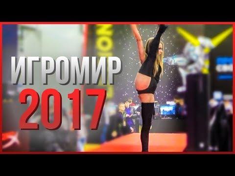 Весь Игромир 2017