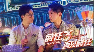 The Ex Files 3: The Return of the Exes (前任3:再见前任) - Official Trailer (In Cinemas 1 Feb)
