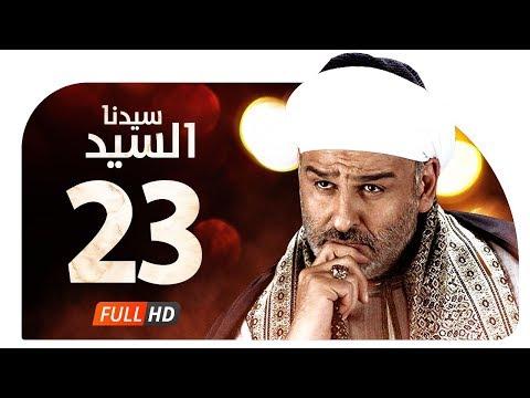 مسلسل سيدنا السيد HD - الحلقة ( 23 ) الثالثة والعشرون / جمال سليمان - Sedna ElSayed Series Ep23 (видео)