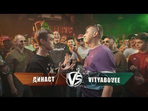 Versus Fresh Blood 4: Династ vs. Vityabovee