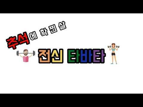 9월 비대면 체육지도영상 - 추석에 확찐 살 잡는 전신타바타운동 (구본욱, 김소정, 류은혜, 이지영 지도자)