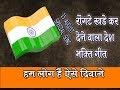 रोंगटे खड़े कर देने वाला देश भक्ति गीत,15 अगस्त की तैयारी के लिए स्पेशल गीत