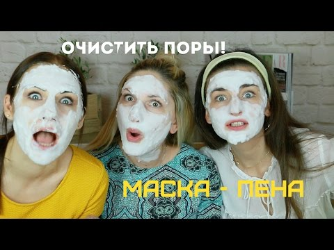 Треш МАСКА- ПЕНА | ЧЕРНЫЕ ТОЧКИ - DomaVideo.Ru