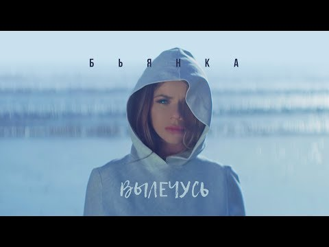 Бьянка - Вылечусь (Премьера клипа, 2017)