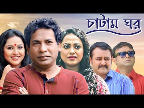 Download Chatam Ghor-চাটাম ঘর | Ep-54 | Mosharraf, A.K.M Hasan, Shamim Zaman, Nadia, Jui | BanglaVision Natok hd file 3gp hd mp4 download videos