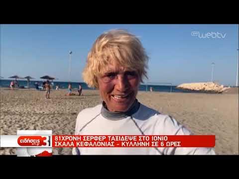 81χρονη κάλυψε 29 μίλια σε έξι ώρες με μια ιστιοσανίδα! | 26/08/2019 | ΕΡΤ