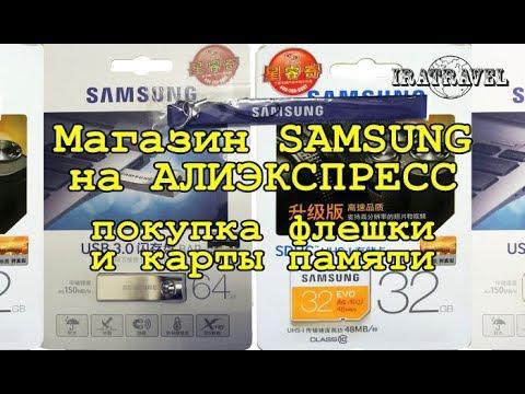 SAMSUNG Official Authorized Store на ALIEXPRESS / Покупка Флешки и Карты памяти