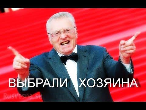 Выборов больше не будет В чём прав Жириновский. - DomaVideo.Ru