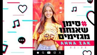 הזמרת אנה זק – סינגל חדש - סימן שאנחנו מגזימים