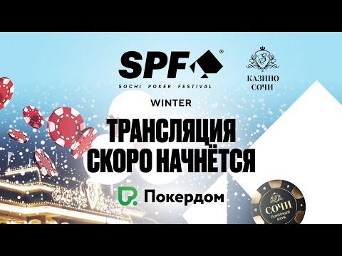 SPF SOCHI POKER CUP,  FINAL DAY
